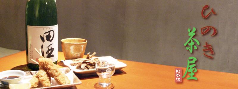 ひのき茶屋
